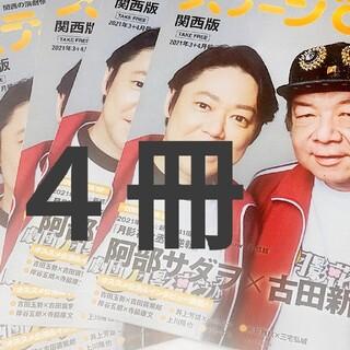 レア送料無料ステージぴあ関西版3月+4月号4冊セット(印刷物)