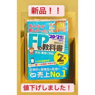 タックシュッパン(TAC出版)のみんなが欲しかったFPの教科書2級 20-21年版 最新(資格/検定)