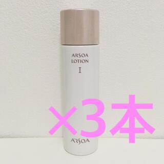 アルソア(ARSOA)のローションⅠ×3本(化粧水/ローション)