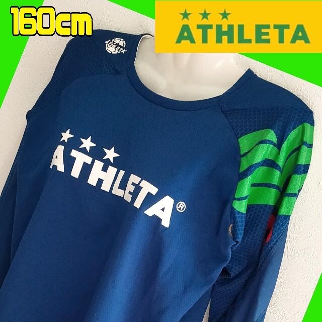 ATHLETA(アスレタ)の人気!ATHLETA アスレタ  キッズ160cm M~L相当 ロンT スポーツ キッズ/ベビー/マタニティのキッズ服男の子用(90cm~)(Tシャツ/カットソー)の商品写真