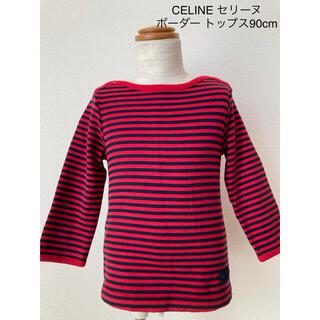 セリーヌ(celine)のCELINE セリーヌ ボーダー カットソー 日本製 90cm(Tシャツ/カットソー)