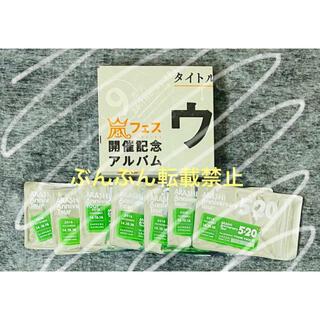 嵐 - 嵐 CD ウラアラマニア グッズ