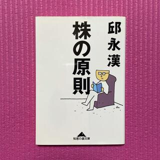 コウブンシャ(光文社)の[中古] 株の原則(ビジネス/経済)