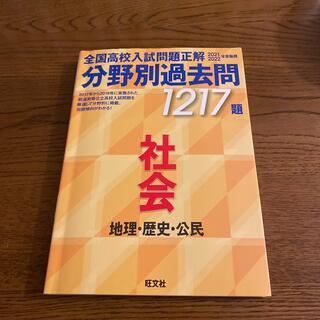 旺文社 - 全国高校入試問題正解分野別過去問1217題社会 地理・歴史・公民 2021・20