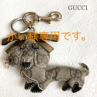 Gucci - グッチ グッチョリ バッグチャーム GG  キーホルダー ダックスフント 犬