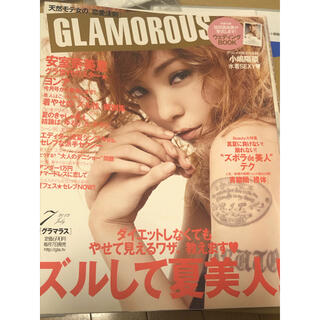 GLAMOROUS 安室奈美恵表紙