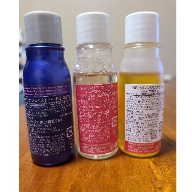 Melvita(メルヴィータ)のメルヴィータセット コスメ/美容のスキンケア/基礎化粧品(化粧水/ローション)の商品写真
