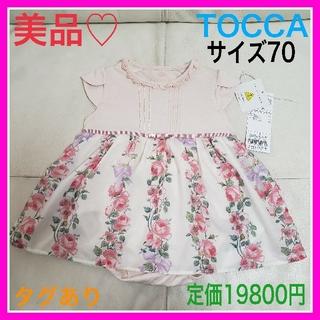 TOCCA - 美品♡TOCCA トッカ 70 60 ワンピース ロンパース ピンク 花柄