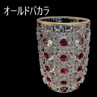 Baccarat - ★美品 オールドバカラ ディアマンピエーリー 赤 カップ fuciのお店