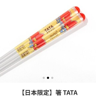 ボウダンショウネンダン(防弾少年団(BTS))の日本限定 BT21 TATA たっとん 箸(はし) BTS 新品未使用(弁当用品)