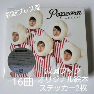 アラシ(嵐)の嵐【Popcorn】CDアルバム(初回プレス)絵本/ステッカー付き(ポップス/ロック(邦楽))