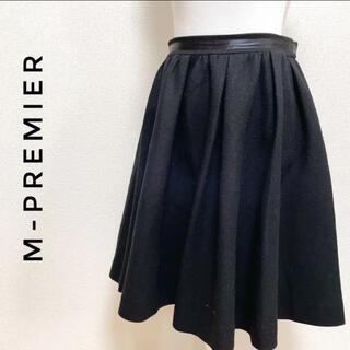エムプルミエ(M-premier)の【M-PREMIER 美品】フレア スカート ウール 黒 無地(ひざ丈スカート)