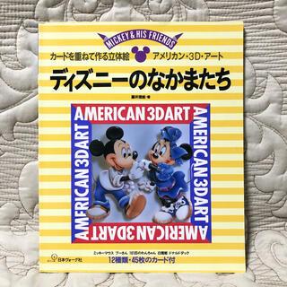 ディズニー(Disney)のディズニ-のなかまたち アメリカン・3D・ア-ト(趣味/スポーツ/実用)