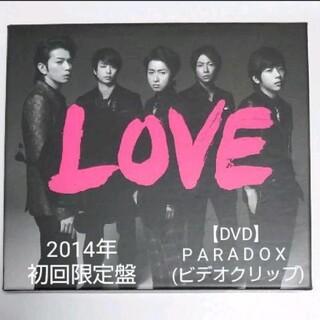 アラシ(嵐)の嵐 【 LOVE 】CD初回限定盤 paradox ビデオクリップ付き(ポップス/ロック(邦楽))