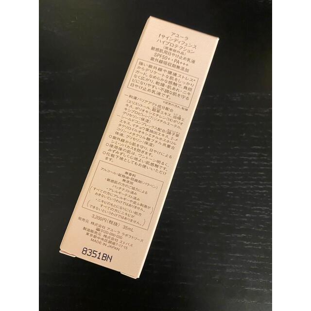 AYURA(アユーラ)の♡アユーラ AYURA♡薬用 ゆらぎ肌日やけ止め乳液♡新品 コスメ/美容のボディケア(日焼け止め/サンオイル)の商品写真