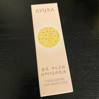 AYURA - ♡アユーラ AYURA♡薬用 ゆらぎ肌日やけ止め乳液♡新品