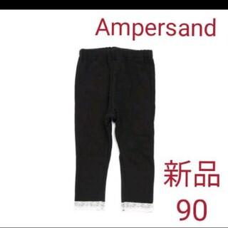 ampersand - Ampersand アンパサンド 九分丈スパッツ ブラック 90