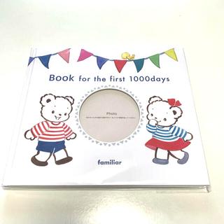 ファミリア(familiar)の【専用】familiar 1000daysアルバム(アルバム)