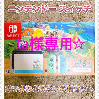 ニンテンドースイッチ(Nintendo Switch)の美品☆ニンテンドースイッチ あつまれどうぶつの森セット Nintendo(家庭用ゲーム機本体)