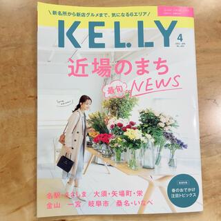 KELLy (ケリー) 2021年 04月号(その他)