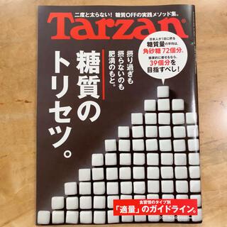 Tarzan (ターザン) 2021年 2/25号(その他)