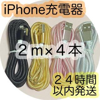 アイフォーン(iPhone)の2m×4本セット★iPhone充電ケーブル★24時間以内に発送いたします!!(バッテリー/充電器)