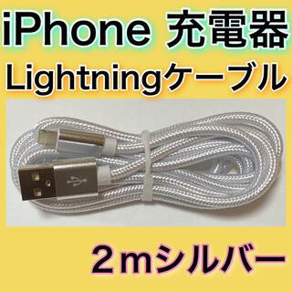 アイフォーン(iPhone)の[2m*シルバー]Lightningケーブル*iPhone.iPad等用充電器(バッテリー/充電器)