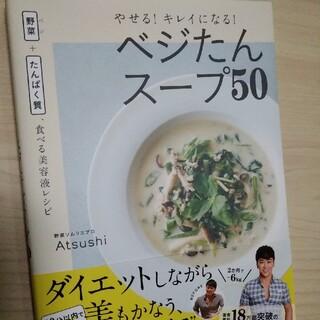 ショウガクカン(小学館)のAtsushiの『ベジたんスープ50』野菜+たんぱく質、食べる美容液レシピ(料理/グルメ)