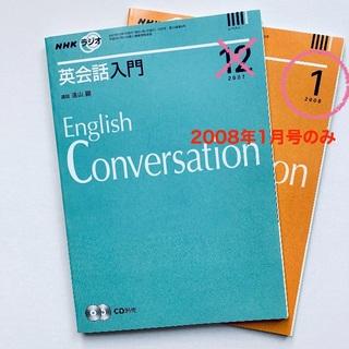 NHKラジオ 英会話入門 2008.1月🌱(語学/資格/講座)