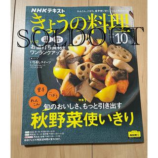 NHK きょうの料理 2020年 10月号(専門誌)