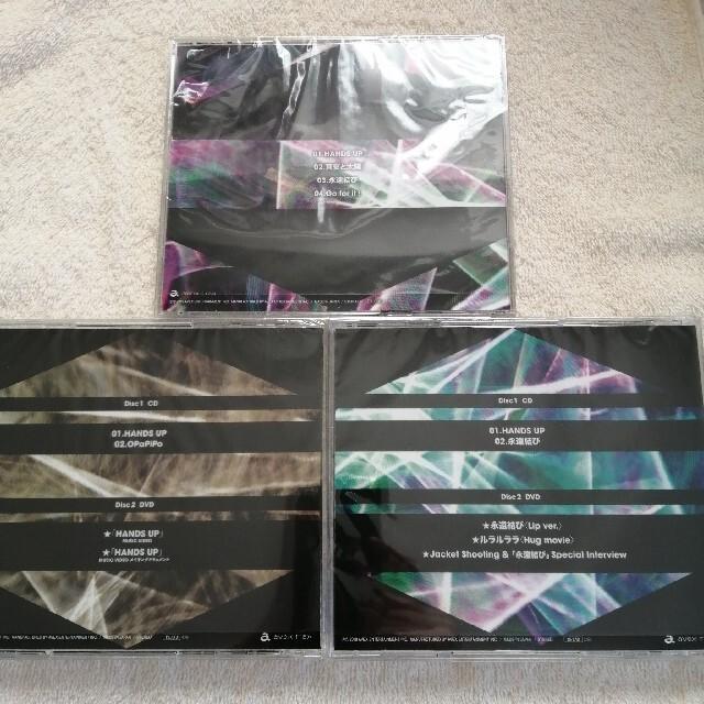 Kis-My-Ft2(キスマイフットツー)の「HANDS UP」Kis-My-Ft2 キスマイ初回生産限定盤AとBと通常盤 エンタメ/ホビーのCD(ポップス/ロック(邦楽))の商品写真