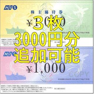 3枚 3000円分・追加可能☆HIS エイチアイエス 株主優待券 1000円券(その他)