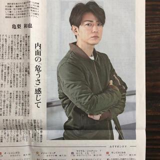 カトゥーン(KAT-TUN)の亀梨和也 新聞紙面(印刷物)