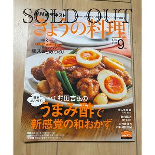 NHK きょうの料理 2020年 09月号(専門誌)