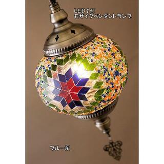 エスニック風モザイクガラス1灯LEDペンダントランプ天井照明(596)(天井照明)