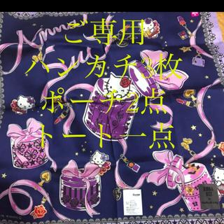 ANNA SUI - アナスイxキティ  トート 定価税込5399円の商品