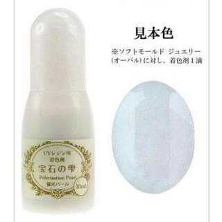 キワセイサクジョ(貴和製作所)のPADICO パジコ 宝石の雫 偏光パール(その他)