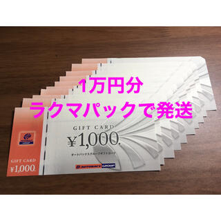 オートバックス ギフトカード 1万円分(その他)