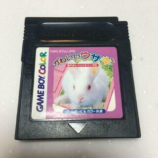ゲームボーイ(ゲームボーイ)のかわいいウサギ ゲームボーイ(携帯用ゲームソフト)