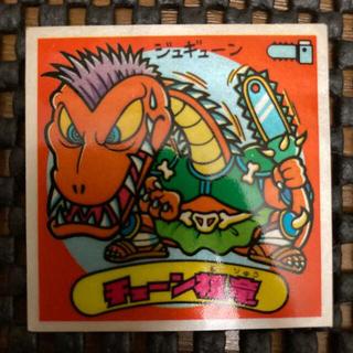 ビックリマンシール チェーン祖竜(その他)