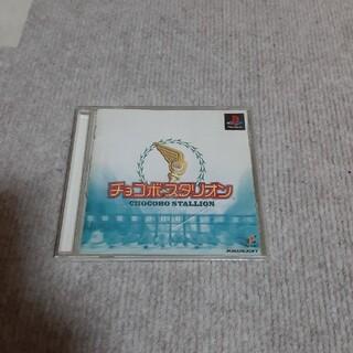 プレイステーション(PlayStation)のチョコボスタリオン(家庭用ゲームソフト)
