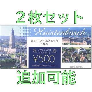 2枚セット・追加可能☆ハウステンボス 5名迄 500円割引券 入場割引券(遊園地/テーマパーク)