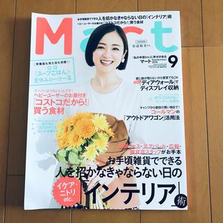 コウブンシャ(光文社)のMart (マート) 2018年 09月号 (住まい/暮らし/子育て)