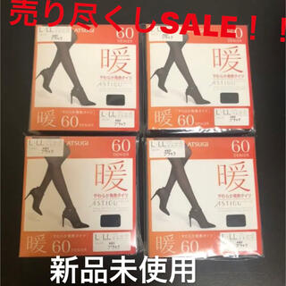 Atsugi - ATSUGIストッキング60デニール4足セット!