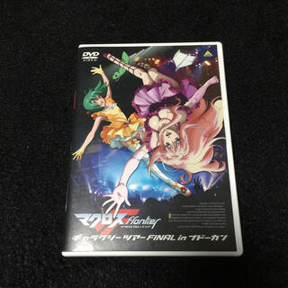 マクロス(macros)のマクロスF ギャラクシーツアー FINAL in ブドーカン DVD(アニメ)