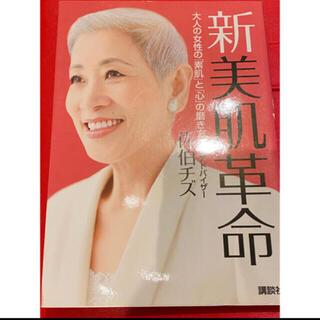 コウダンシャ(講談社)の新美肌革命 大人の女性の「素肌」と「心」の磨き方(ファッション/美容)