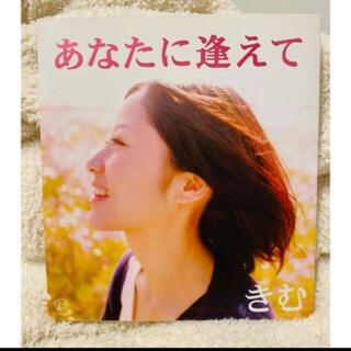 あなたに逢えて 〔愛蔵版〕(文学/小説)