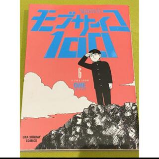 ショウガクカン(小学館)のモブサイコ100 6(青年漫画)