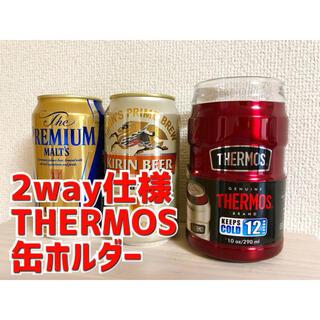サーモス(THERMOS)の新品 サーモス 真空断熱 缶ホルダー クランベリー(食器)