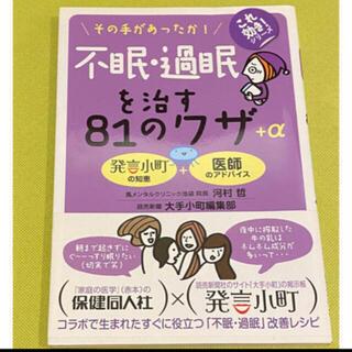 不眠・過眠を治す81のワザ+α その手があったか!(健康/医学)